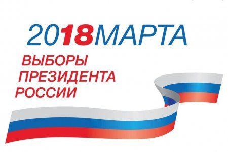 Выборы Президента РФ 2018. Где голосовать Наро-Фоминцам